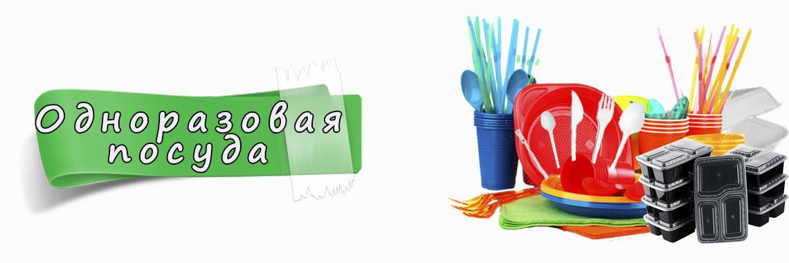 однораз. посуда