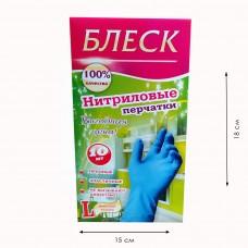 """Перчатки нитриловые (L) """"Легко и просто""""  (10 шт)"""
