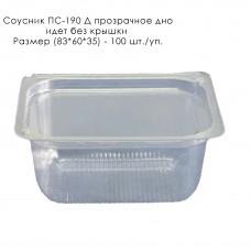 Соусник ПС-190 Д прозрачное дно