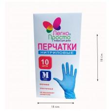 """Перчатки нитриловые (M) """"Легко и просто""""  (10 шт)"""