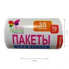"""Мусорный пакет """"Легко и Просто"""" 35л/70 шт"""